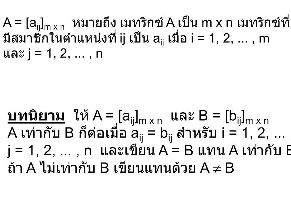 บทนิยาม ให้ A = [aij]m x n และ B = [bij]m x n